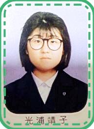 光浦靖子の学生時代