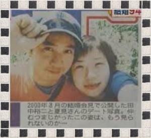 田中と元妻