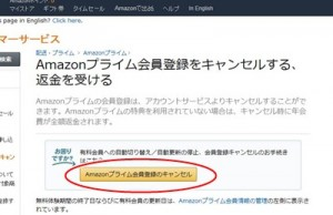 amazonプライム返金2
