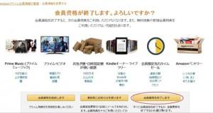 amazonプライム返金3