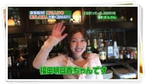 福田明日香5