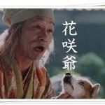 AUのCMに新キャラ?花咲爺さん役は笹野高史!きっかけはツイッター!