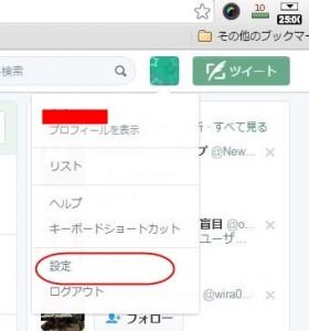 Twitte設定2