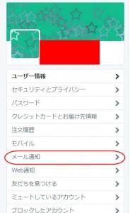 Twitte設定3