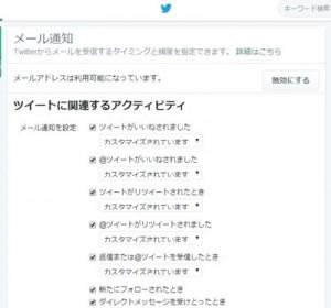 Twitte設定4