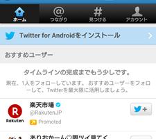 Twitter-ブラウザ