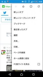 twitter-Chrome2
