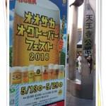 オクトーバーフェスト2016大阪の限定ビールは?ノンアルコールは?