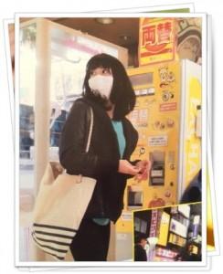 志田未来FRIDAY3