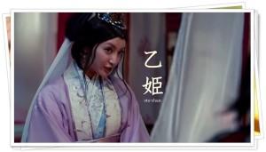 菜々緒(乙姫)