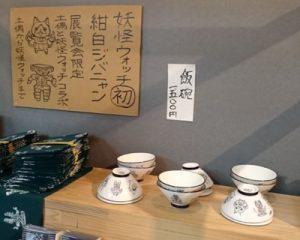 ジバニャンと土偶茶碗
