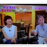 堺正章が美人奥様敦子さんを初公開!プロポーズの言葉や夫婦喧嘩も?