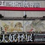 大妖怪展東京の混雑状況やねらい目時間は?お土産についても!