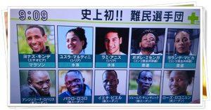 難民選手団