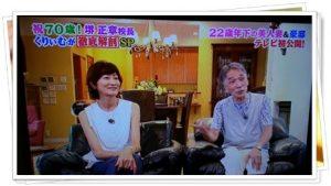 堺正章と奥様2
