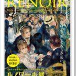 ルノワール展(東京)の混雑状況やねらい目日付時間は?グッズも!