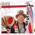 オリンピックおじさん山田直稔の職業や年収は?リオ五輪にはいくの?