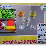 「タコのドレッシング炒め」「鶏の塩麹煮」ノンストップの常備菜レシピ!