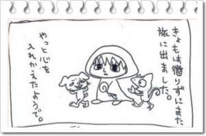 京本有加イラスト