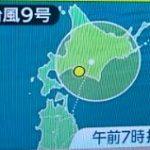 台風9号が北海道上陸の影響は?首都圏の被害についても!