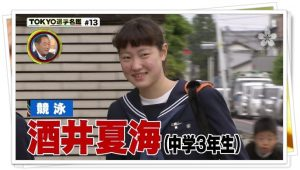 酒井夏海4