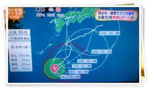 2016台風10号