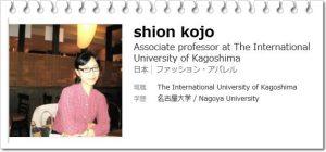 ShionKojo