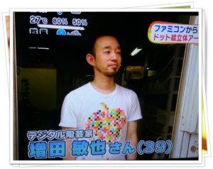 増田敏也さん
