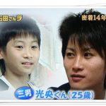 石田光央(三男)の現在の仕事は何?彼女のマミさんとは結婚してる?