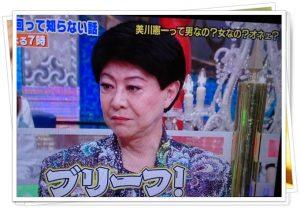 美川憲一ブリーフ