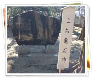 こち亀石碑