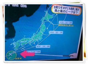 台風13号進路