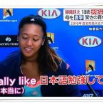 大坂なおみは英語ネイティブで日本語が苦手?両親や彼氏はいる?