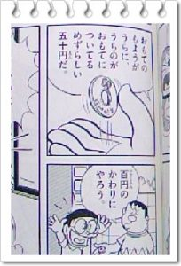 ジャイアンの10円