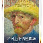 デトロイト美術館展東京の混雑状況やチケットは?グッズについて!