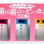 萌えるゴミ箱はハロウィン渋谷設置場所はどこ?ゴミ捨て時の声は誰?