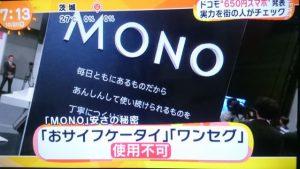 mono8