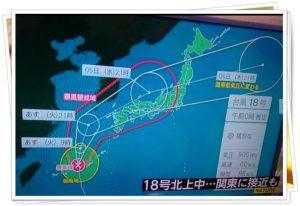 台風18号2