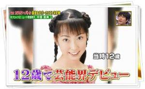 中里亜美子役時代