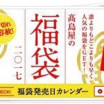 高島屋福袋2017年の予約開始日や内容は?値段もチェック★