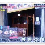 大食い決勝(11/27)の炎神(ラーメン店)!混雑状況や待ち時間は?