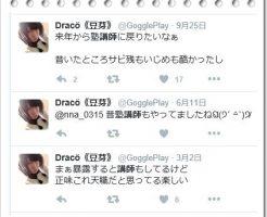 ドラコのtweet