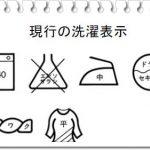 洗濯表示変更で大混乱?新マークの画像や意味について!