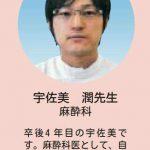 宇佐美潤(歌唱王)の勤務先病院や大学はどこ?結婚や子供も!
