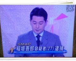 稲垣吾郎事件