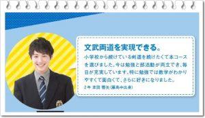 学校パンフレットの本田響矢