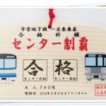 絵馬乗車券(横浜地下鉄)の誤字(制覇)の画像!合格祈願なのにwww