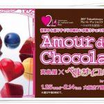 大阪高島屋2017バレンタインフェアの期間は?混雑状況やネット通販も!