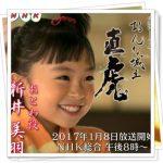 新井美羽のwikiプロフィールや出演作は?出身地や小学校について!