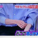 行列で菅田将暉が着ていた服の袖の名前は?ブランドもチェック!